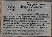 Церковь Петра, митрополита Московского - Петровское - Наро-Фоминский городской округ - Московская область