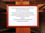 Церковь Благовещения Пресвятой Богородицы - Пустынька - Плесецкий район - Архангельская область