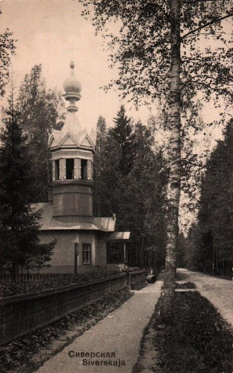 Церковь Петра и Павла, Сиверский