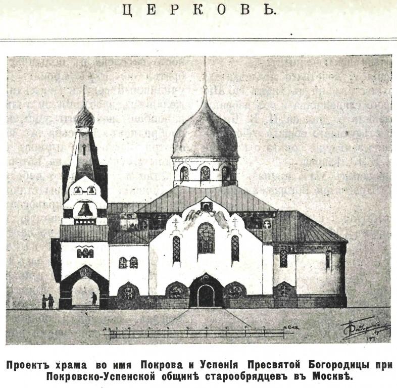 Церковь Покрова Пресвятой Богородицы Покрово-Успенской общины, Москва