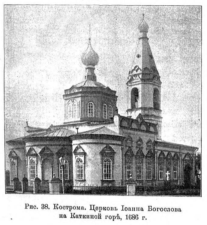Костромская область, Кострома, город, Кострома. Церковь Иоанна Богослова, фотография. архивная фотография,