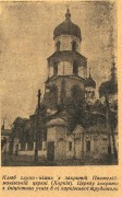 Церковь Пантелеимона Целителя на Песках - Харьков - Харьков, город - Украина, Харьковская область