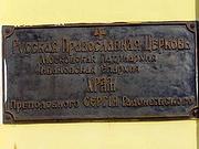 Кинешма. Сергия Радонежского, церковь