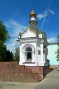 Часовня Пантелеимона Целителя - Руза - Рузский городской округ - Московская область