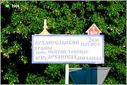 Храмовый комплекс Архангельского погоста - Тимирязево - Гороховецкий район - Владимирская область