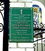 Коломак. Воскресения Христова, церковь