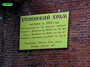 Церковь Успения Пресвятой Богородицы - Волковское - Тарусский район - Калужская область