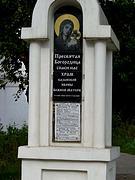 Иваново. Казанской иконы Божией Матери, церковь
