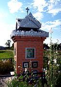 Часовня Сергия Радонежского - Боровково - Богородский городской округ - Московская область