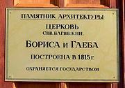 Церковь Бориса и Глеба - Волохово - Александровский район - Владимирская область