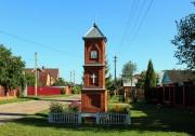 Неизвестная часовня - Гаврилово - Богородский городской округ - Московская область