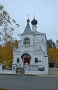Церковь Константина Богородского - Ногинск - Богородский городской округ - Московская область