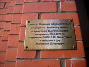 Часовня Пантелеимона Целителя в Отрадном - Отрадное - Северо-Восточный административный округ (СВАО) - г. Москва