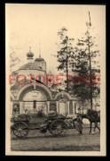 Церковь Василия Великого - Васильевское - Старицкий район - Тверская область