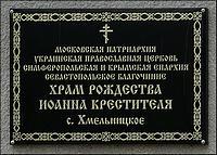 Церковь Рождества Иоанна Предтечи - Хмельницкое - Балаклавский район - г. Севастополь