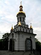 Часовня Андрея Первозванного - Киев - Киев, город - Украина, Киевская область