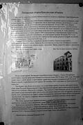 Церковь Троицы Живоначальной Лиговской общины Белокриницкого согласия - Центральный район - Санкт-Петербург - г. Санкт-Петербург