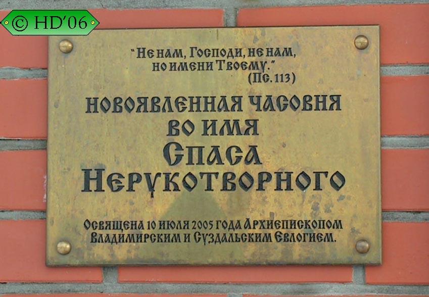 Часовня Спаса Нерукотворного Образа, Дубровка