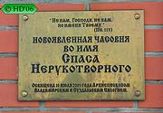 Часовня Спаса Нерукотворного Образа - Дубровка - Петушинский район - Владимирская область