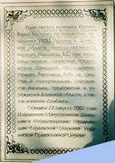 Церковь Иоанна Воина - Донецк - Донецк, город - Украина, Донецкая область
