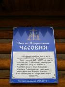 Часовня Покрова Пресвятой Богородицы на Славянской площади - Брянск - Брянск, город - Брянская область