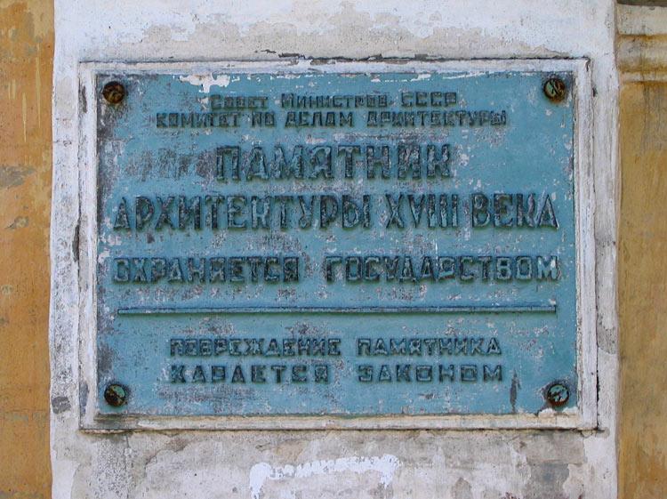 Знаменский женский монастырь. Собор Вознесения Господня, Осташков