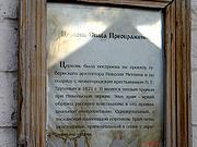 Церковь Спаса Преображения - Солигалич - Солигаличский район - Костромская область