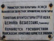 Кинешма. Иоанна Златоуста, церковь