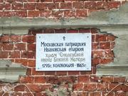 Южа. Смоленской иконы Божией матери в Старой Юже, церковь