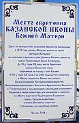 Казань. Казанско-Богородицкий монастырь. Часовня на месте обретения Казанской иконы Божией Матери