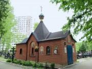Химки. Игоря Черниговского на Новолужинском кладбище, часовня
