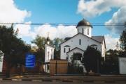 Церковь Спаса Преображения - Долгопрудный - Мытищинский городской округ и гг. Долгопрудный, Лобня - Московская область