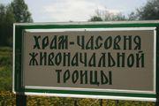 Часовня Троицы Живоначальной - Новое Село - Барятинский район - Калужская область