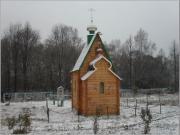 Новое Село. Троицы Живоначальной, часовня