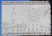 Церковь Казанской иконы Божией Матери - Шексна - Шекснинский район - Вологодская область