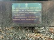 Часовня Александра Невского в память о спасении Александра II при покушении 25 мая 1867 года - Александровская - Санкт-Петербург, Пушкинский район - г. Санкт-Петербург