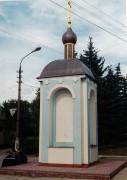 Часовня Матроны Московской - Обухово - Богородский городской округ - Московская область