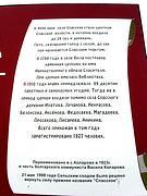 Церковь Спаса Нерукотворного Образа - Коларово - Томский район - Томская область