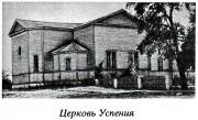 Церковь Успения Пресвятой Богородицы - Далисичи - Суражский район - Брянская область