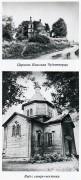 Церковь Николая Чудотворца - Семешково - Унечский район - Брянская область