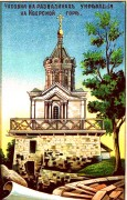Часовня Иверской иконы Божией Матери - Новый Афон - Абхазия - Прочие страны
