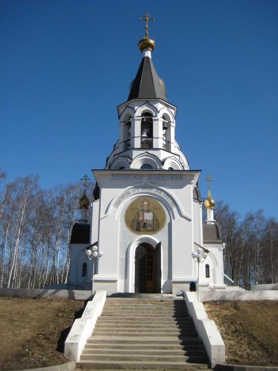Церковь Николая Чудотворца в Дружбе, Мытищи