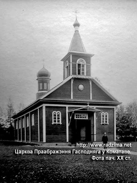 Церковь Спаса Преображения, Комотово