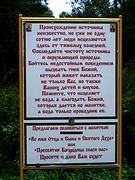 Часовня Казанской иконы Божией Матери - Мелекса - Волховский район - Ленинградская область