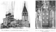 Церковь Иоакима и Анны - Лучинское - Ярославль, город - Ярославская область