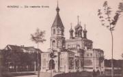 Вентспилс. Николая Чудотворца, церковь