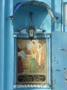 Церковь Феодора, Давида и Константина, Ярославских чудотворцев - Казань - Казань, город - Республика Татарстан