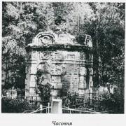 Неизвестная часовня на Бежичском кладбище - Брянск - Брянск, город - Брянская область