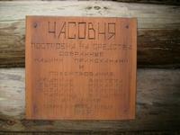 Часовня Киприана в Троицком-Голенищеве - Раменки - Западный административный округ (ЗАО) - г. Москва