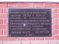 Часовня Петра и Павла (воссозданная) - Липецк - Липецк, город - Липецкая область